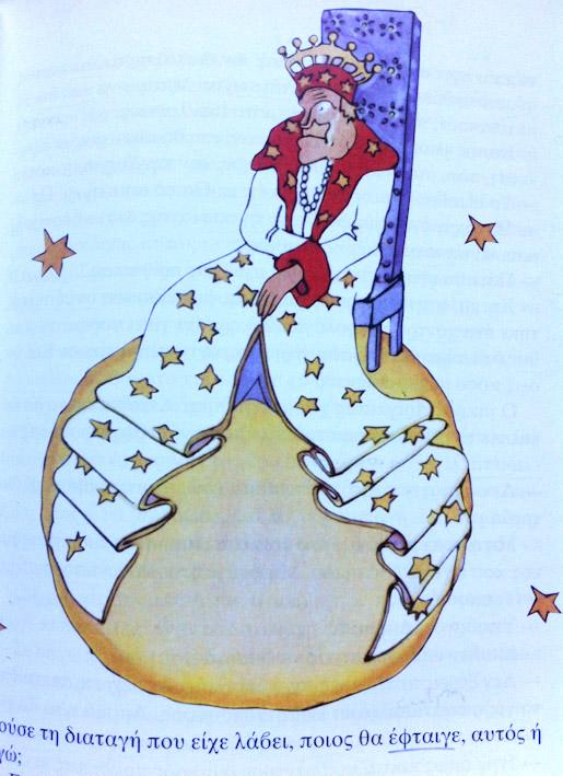 El rei del Petit Princep
