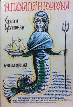 La Verge Sirena. Stratis Mirivilis
